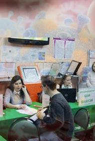 Рынок труда на фоне пандемии COVID-19