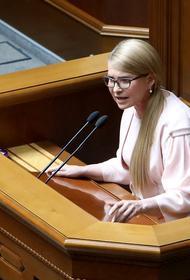 Юлия Тимошенко заявила о передаче Зеленским Украины международным спекулянтам
