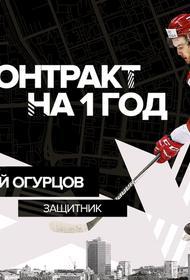 Дмитрий Огурцов пополнил состав «Трактора»