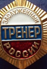 Депутат МГД предложила ввести ежемесячные выплаты пенсионерам за звание «Заслуженный тренер»