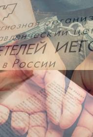 Массовое задержание адептов запрещенной в РФ организации «Свидетели Иеговы» состоялось сразу в нескольких регионах страны
