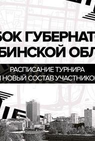 Изменился состав участников в Кубке Губернатора Челябинской области по хоккею