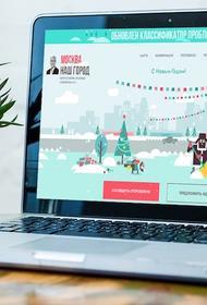 Наталья Сергунина рассказала об обновлениях на портале «Наш город»
