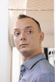 Главреды российских СМИ поручились за Ивана Сафронова