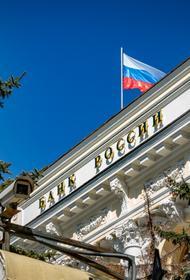 Центробанк аннулировал лицензию банка «Кузнецкий мост»