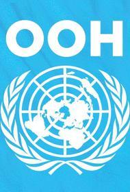 ООН: Состояние 26 самых богатых жителей Земли практически равно доходам половины всего населения Земли