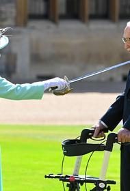 Елизавета II посвятила в рыцари 100-летнего ветерана, собравшего на борьбу с коронавирусом $41 млн