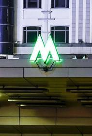 У станции метро «Минская» в Киеве обезвредили подозрительный предмет