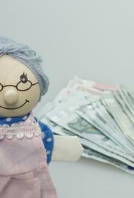 Российским пенсионерам предложили выплатить по 15 тысяч рублей