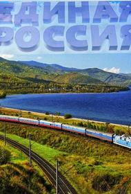 Депутаты «Единой России» отменили природоохранный статус территорий вокруг озера Байкал