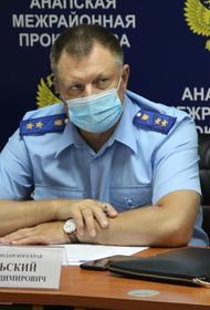 Застройку пляжных территорий в Анапе обсудили в прокуратуре Краснодарского края