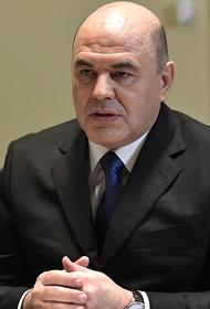 Михаил Мишустин определил борьбу с бедностью первостепенной задачей правительсва
