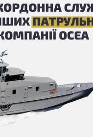 Украина подписала контракт c Францией на постройку 20 сторожевых катеров
