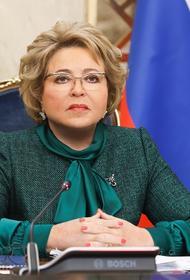 Матвиенко предостерегла Мишустина от «шапкозакидательства»