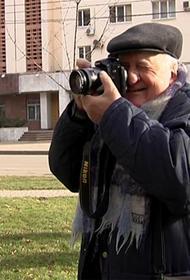 Умер Заслуженный работник культуры Кубани фотограф Пётр Янель