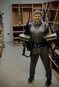 Кадыров уточнил, когда и где сфотографировался с двумя пулемётами