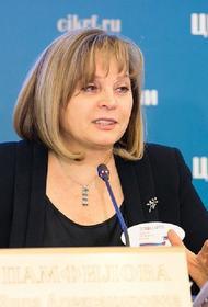Памфилова заявила о трехдневном голосовании на сентябрьских выборах
