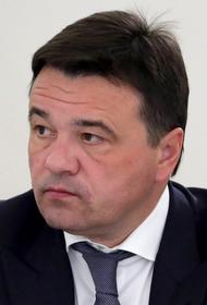 Губернатор Подмосковья оценил ситуацию с COVID-19 в регионе