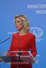Захарова прокомментировала предложение Климкина сделать из Крыма «проблему» для России