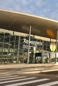 Аэропорт в Хабаровске эвакуировали из-за звонка об угрозе взрыва