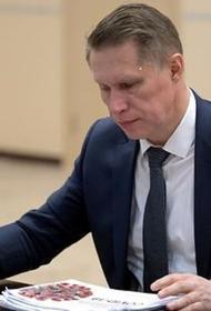 Мурашко рекомендует россиянам сделать прививки от гриппа и пневмококка