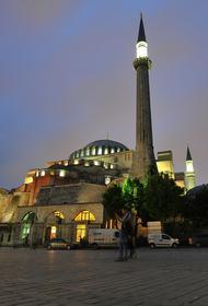 В соборе Святой Софии в Стамбуле прошел первый за 86 лет намаз