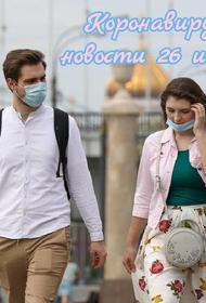 Коронавирус 26 июля: моментальное определение инфицированных и маска, уничтожающая вирус