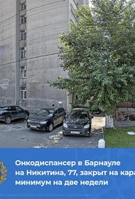 Новая вспышка коронавируса произошла в  онкодиспансере в Барнауле