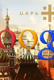 «Это политическая цензура», в войну «Царьграда» против YouTube вмешался российский МИД