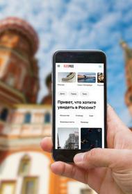 Сергунина рассказала об интересе регионов к новой турплатформе Russpass