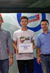 Волонтеров «Молодой Гвардии Единой России» наградили за работу в «красной зоне»