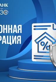 Челиндбанк запустил электронную регистрацию сделок с недвижимостью
