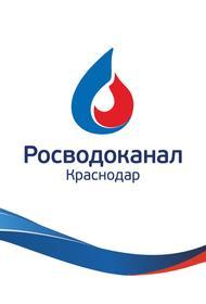 «Краснодар Водоканал» повысит эффективность производства в рамках нацпроекта