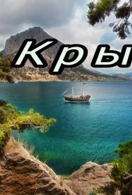 Едем в Крым: почувствовать себя царём легко!