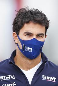 Зараженный коронавирусом пилот «Формулы-1» Перес прокомментировал свою болезнь