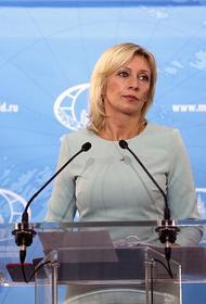 Захарова назвала утверждения о взрывах в самолете Качиньского «бесконечной фантазией»