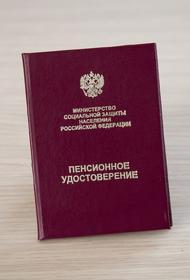 Накопительные пенсии граждан России вырастут на 9,13%