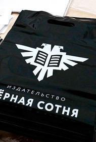 Быть русским православным консерватором стало модно. В Москве открывается книжный магазин «Черная сотня»