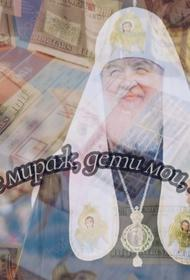 Патриарх Кирилл опроверг сообщения о своем многомиллиардном состоянии