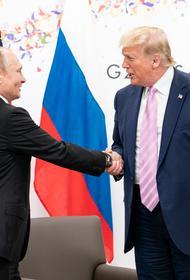 В США рассказали о «последнем даре Путину» от Трампа