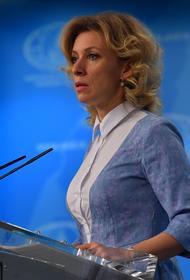 Захарова ответила Лукашенко на задержание граждан России: «Мы их в обиду не дадим»