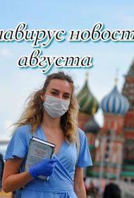 Коронавирус 4 августа: прототип биологического оружия и возобновление штрафов в метро