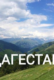 Эксперты рассказали, почему в Дагестане будет увеличиваться численность населения
