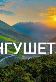 Специалисты объяснили, почему Ингушетия – малопривлекательный регион для миграции