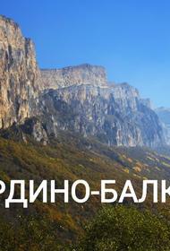 Почему Кабардино-Балкария привлекательна для жителей других стран