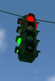Эксперт объяснил значимость светофорного регулирования