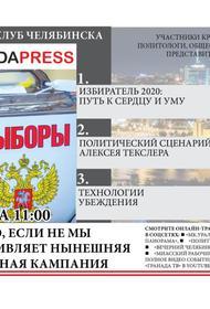 Эксперты обсудят политический сценарий Алексея Текслера на выборах в парламент