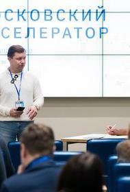 Сергунина: Открыт прием заявок на участие в новом этапе «Московского акселератора»