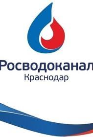 «Росводоканал Краснодар» занял первое место во всероссийском конкурсе