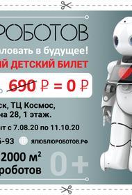 Не проморгай бесплатные детские билеты на выставку роботов и трансформеров